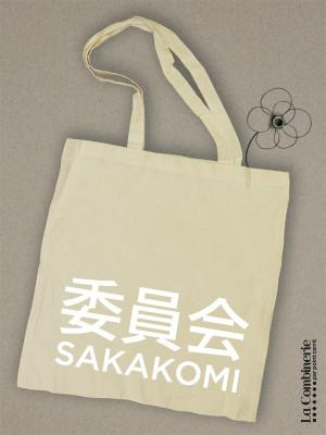 sakakomi_ecru